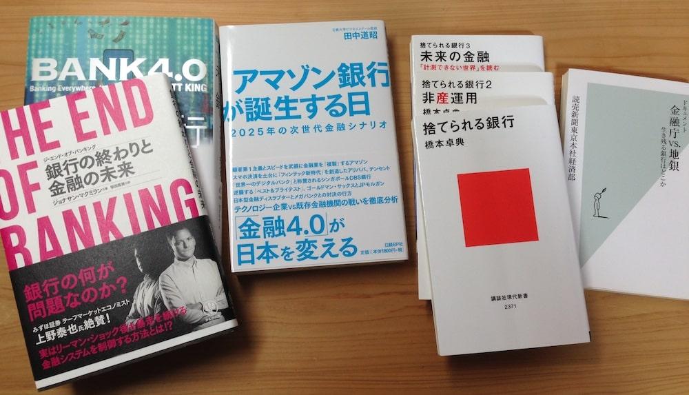 銀行関連の書籍