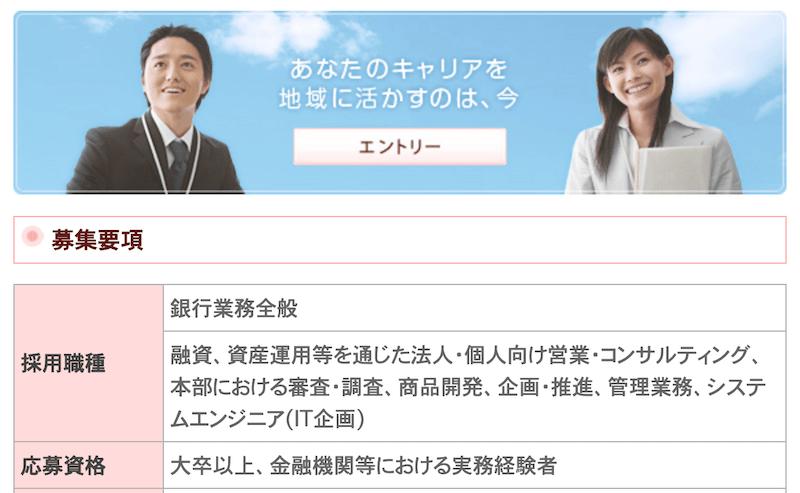 静岡銀行の中途採用