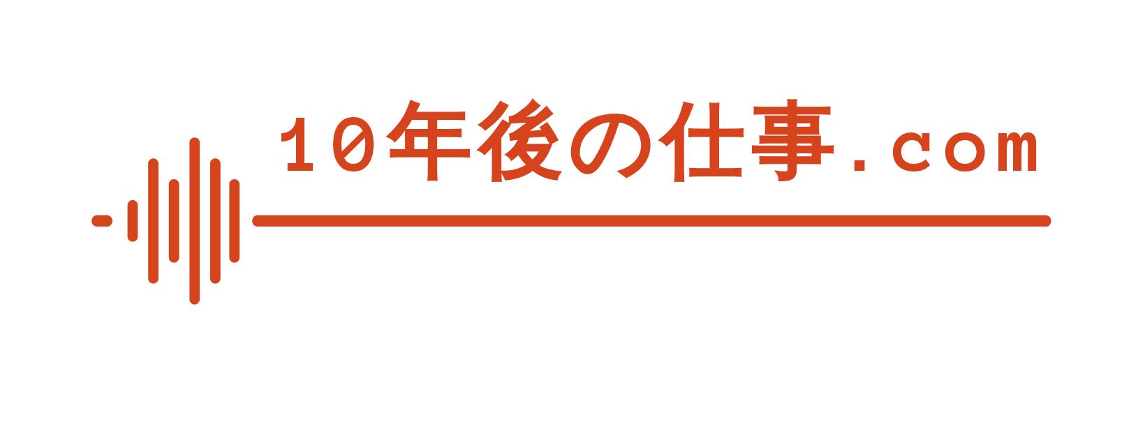 10年後の仕事.com