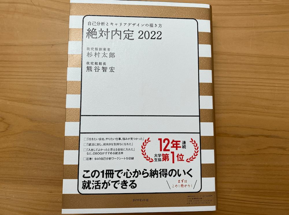 絶対内定2022